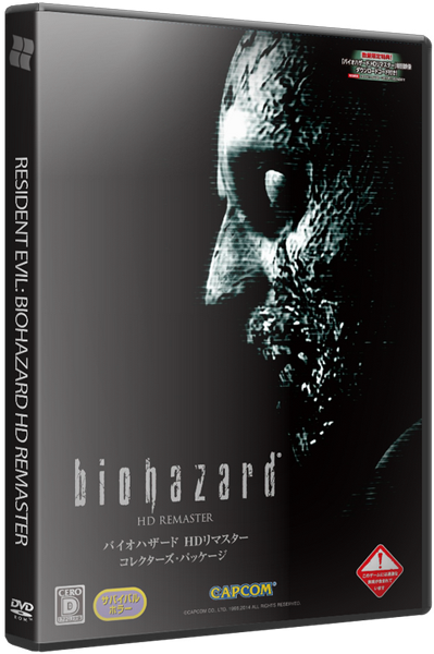 Resident Evil / biohazard HD REMASTER (2015) PC | RiP от xatab